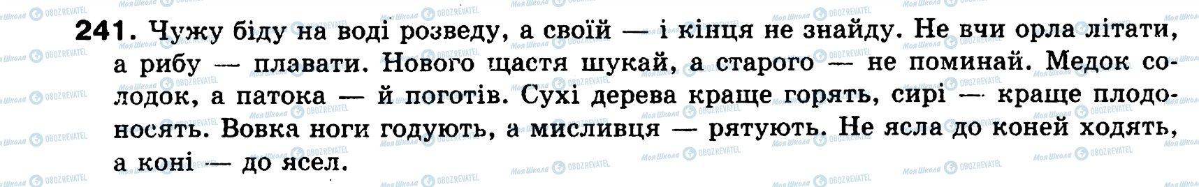 ГДЗ Українська мова 8 клас сторінка 241
