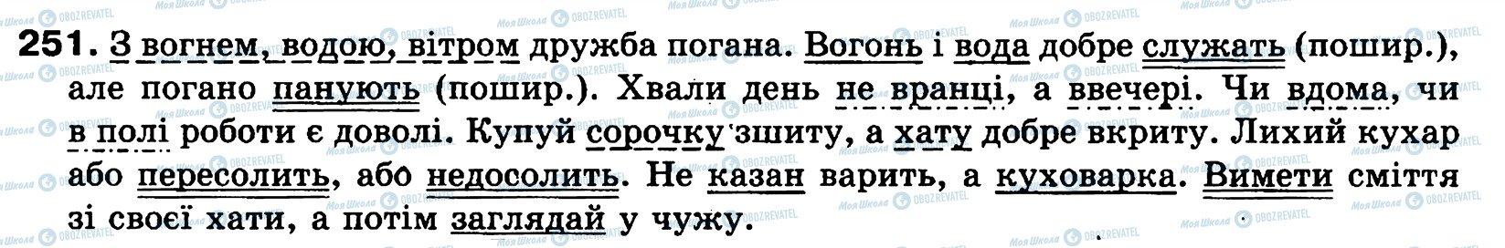 ГДЗ Укр мова 8 класс страница 251
