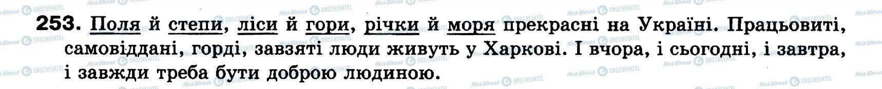 ГДЗ Укр мова 8 класс страница 253
