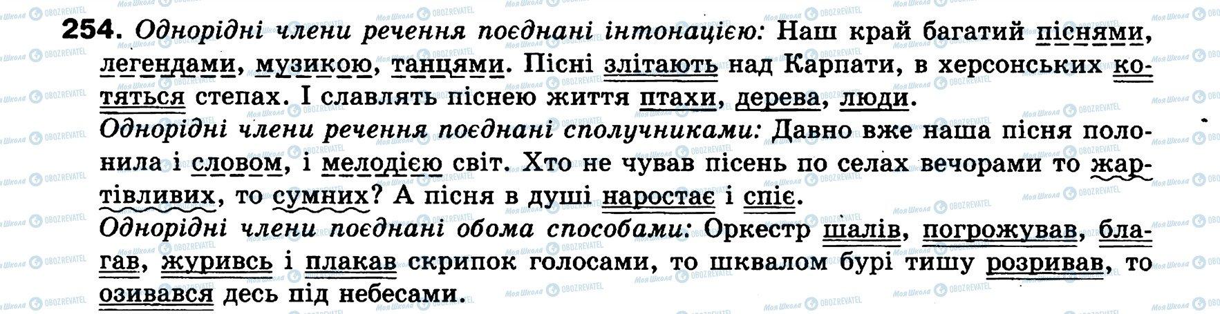 ГДЗ Укр мова 8 класс страница 254