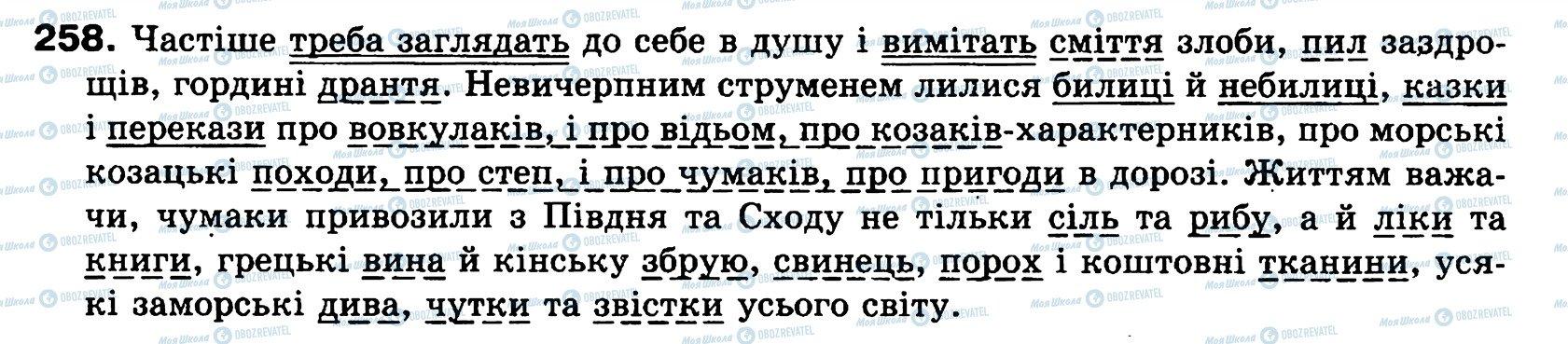 ГДЗ Українська мова 8 клас сторінка 258