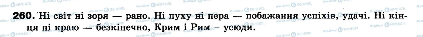 ГДЗ Укр мова 8 класс страница 260