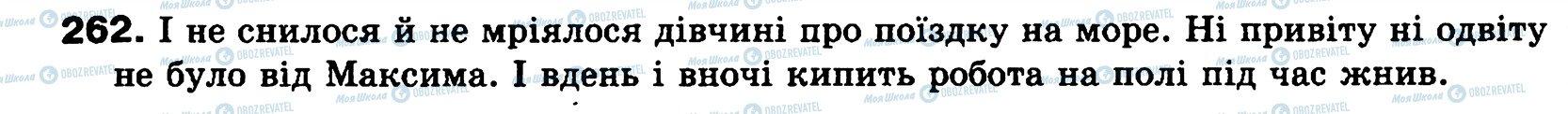 ГДЗ Укр мова 8 класс страница 262