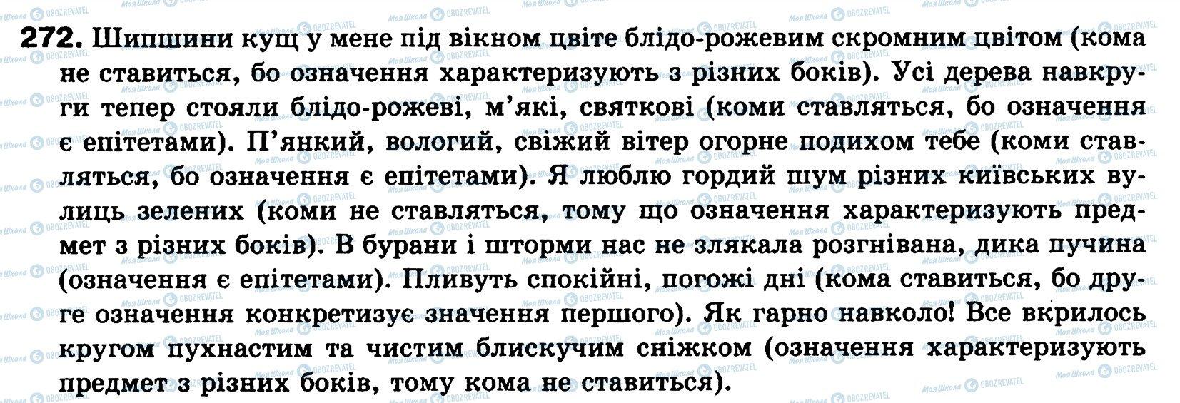 ГДЗ Українська мова 8 клас сторінка 272