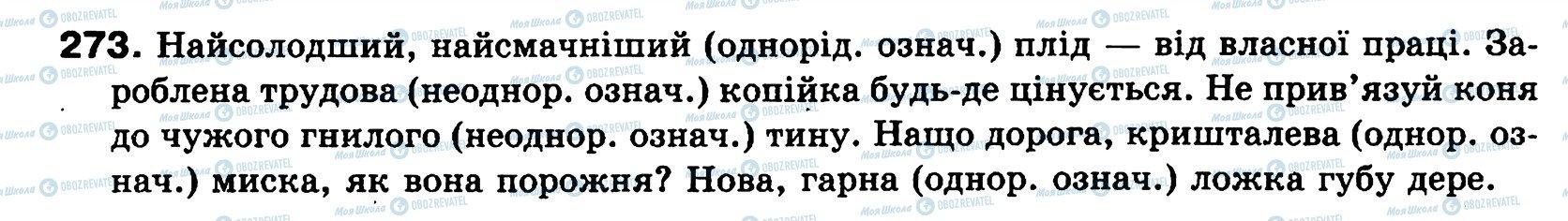 ГДЗ Українська мова 8 клас сторінка 273