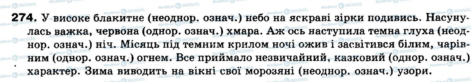 ГДЗ Українська мова 8 клас сторінка 274
