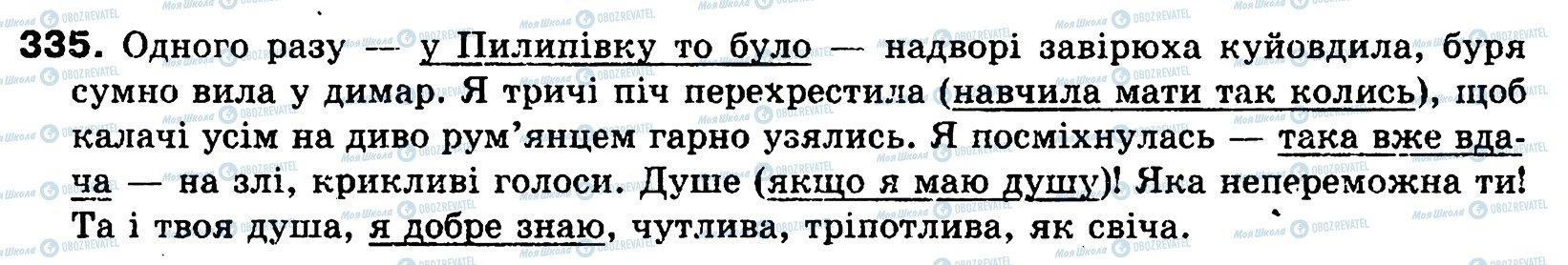 ГДЗ Українська мова 8 клас сторінка 335