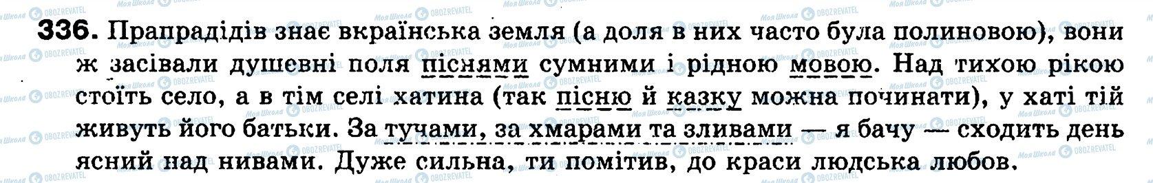ГДЗ Українська мова 8 клас сторінка 336