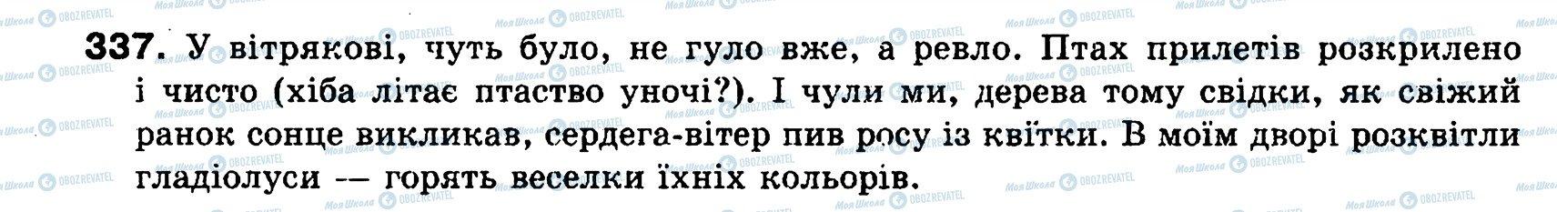 ГДЗ Українська мова 8 клас сторінка 337