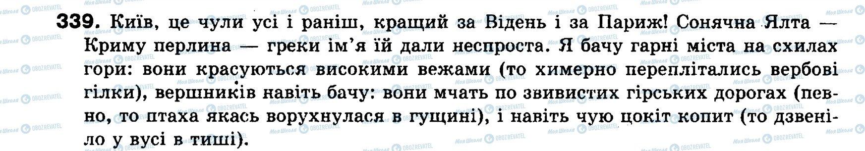 ГДЗ Українська мова 8 клас сторінка 339