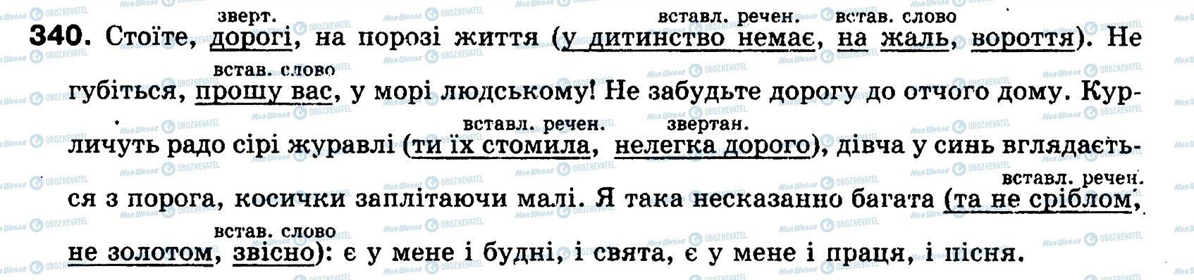 ГДЗ Українська мова 8 клас сторінка 340