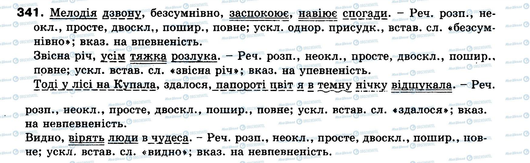 ГДЗ Українська мова 8 клас сторінка 341