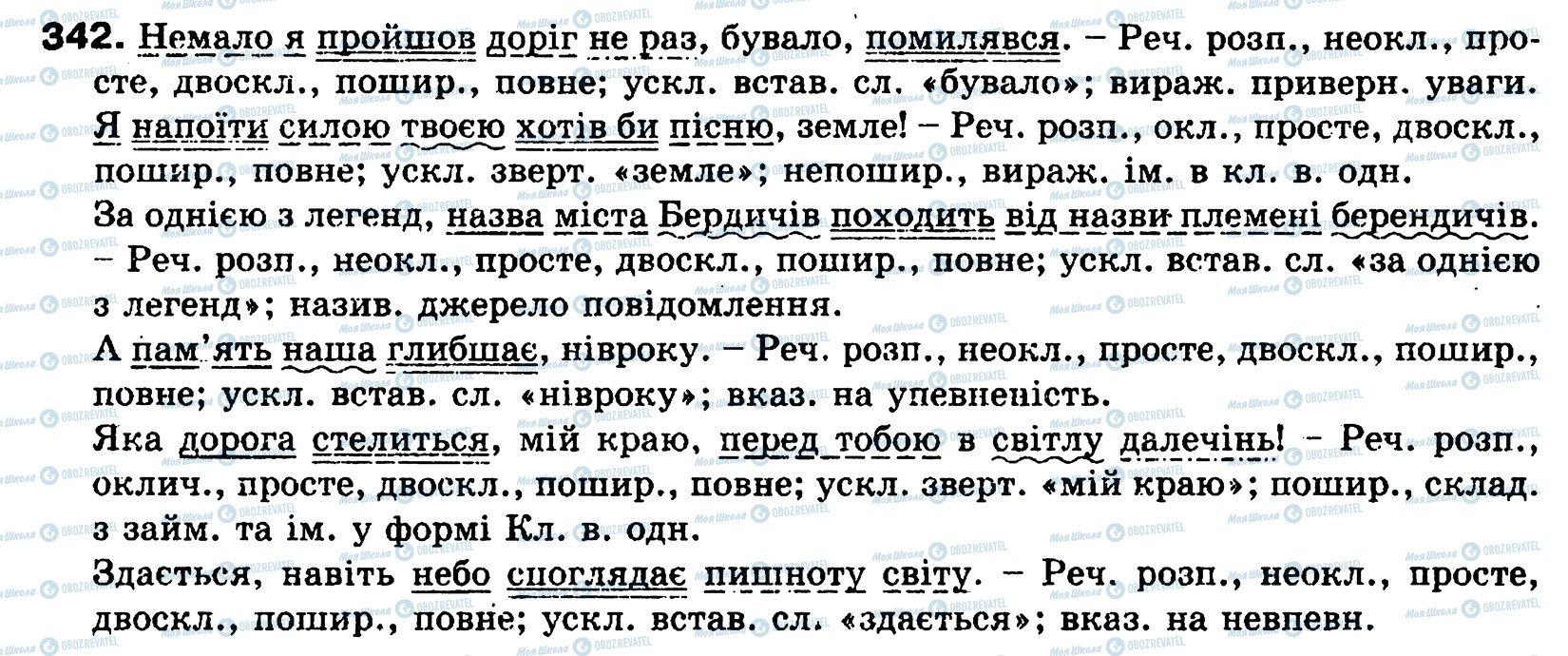 ГДЗ Українська мова 8 клас сторінка 342