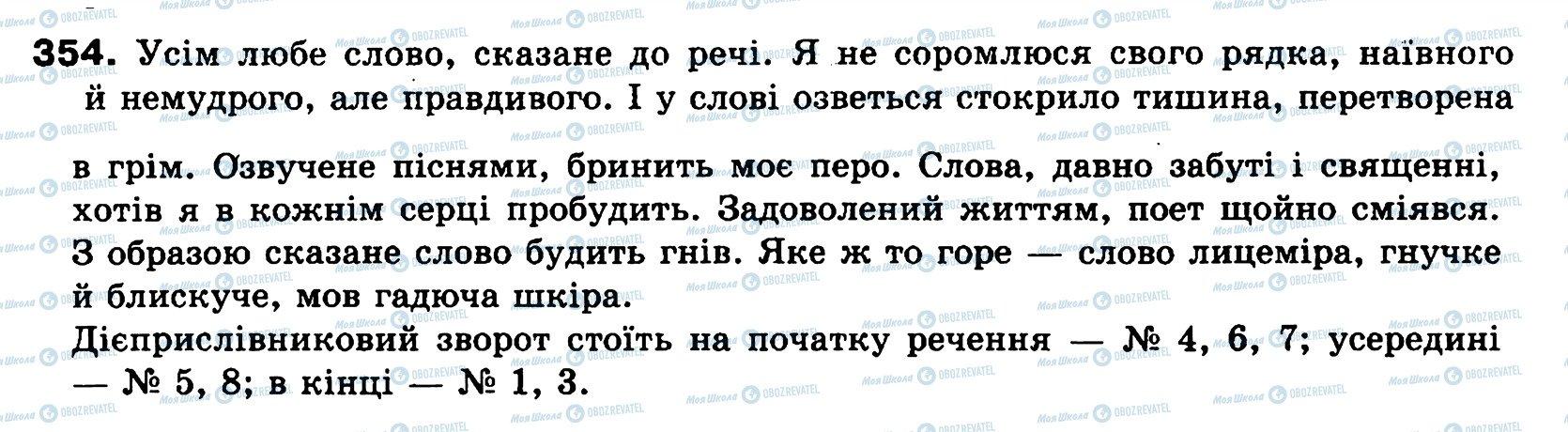 ГДЗ Українська мова 8 клас сторінка 354