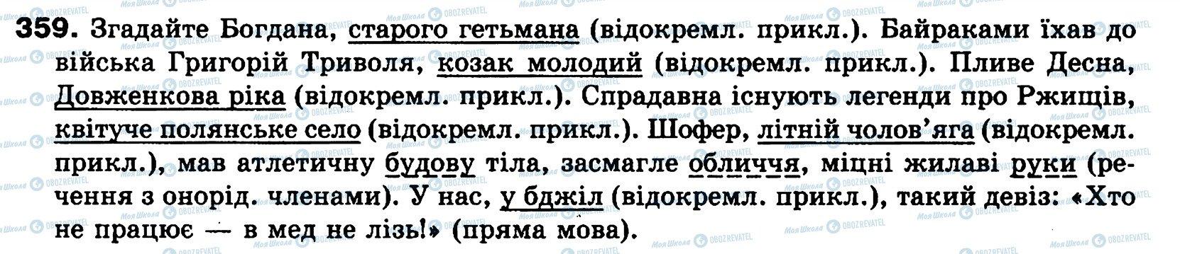 ГДЗ Українська мова 8 клас сторінка 359