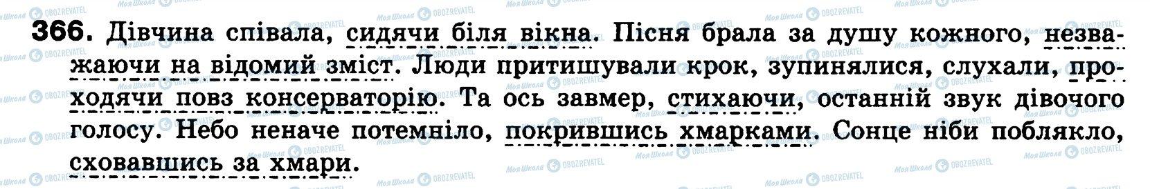 ГДЗ Українська мова 8 клас сторінка 366
