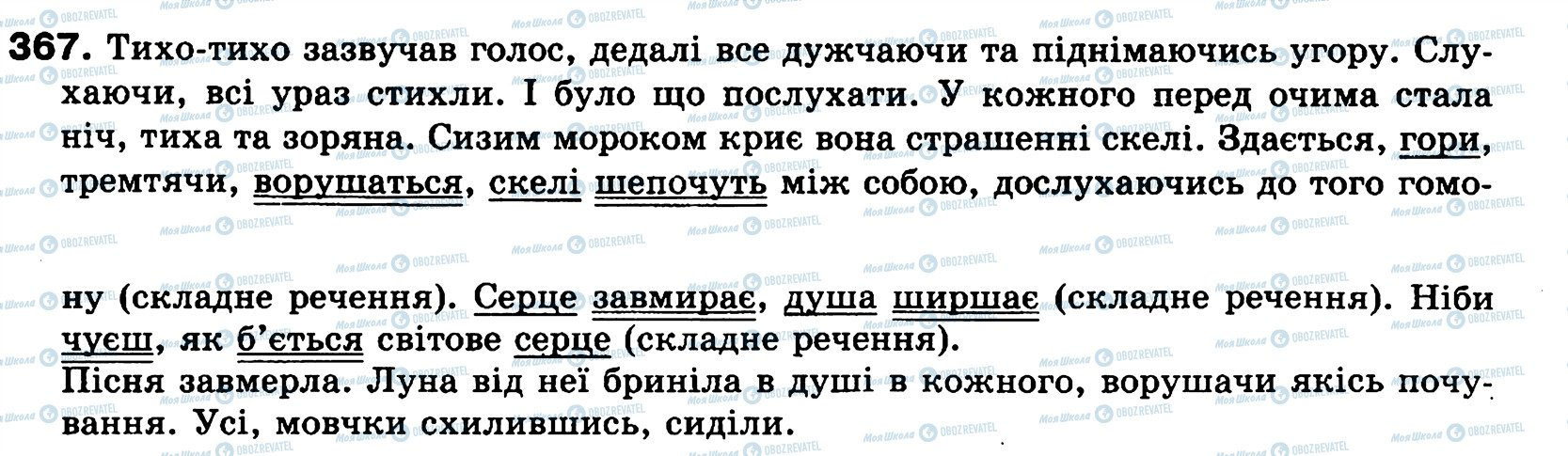 ГДЗ Українська мова 8 клас сторінка 367
