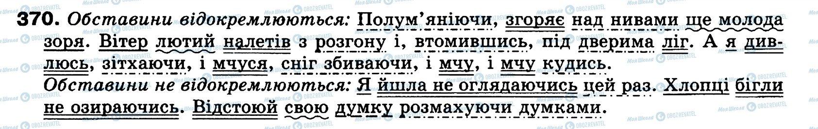 ГДЗ Українська мова 8 клас сторінка 370