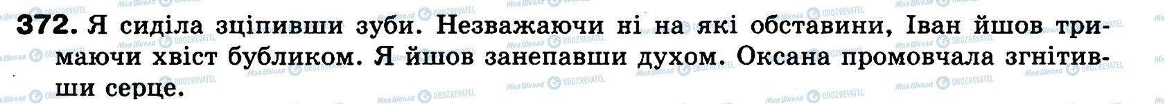 ГДЗ Українська мова 8 клас сторінка 372