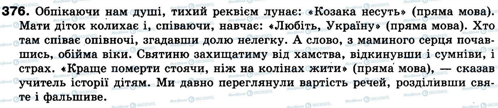 ГДЗ Українська мова 8 клас сторінка 376
