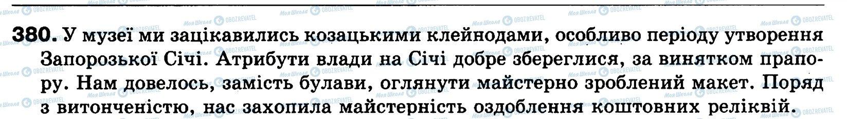 ГДЗ Українська мова 8 клас сторінка 380