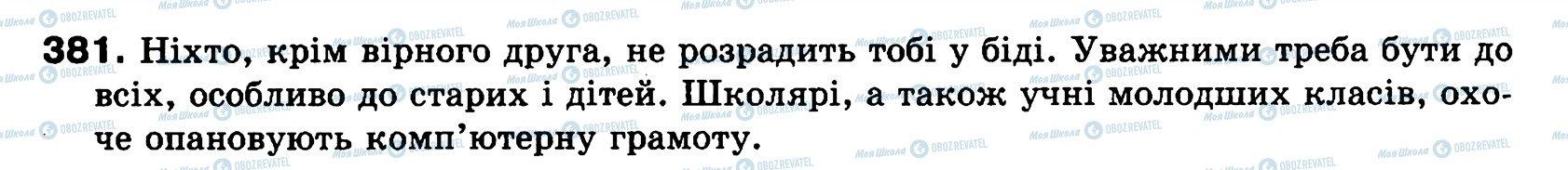 ГДЗ Українська мова 8 клас сторінка 381