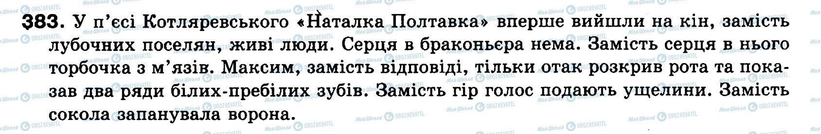 ГДЗ Українська мова 8 клас сторінка 383