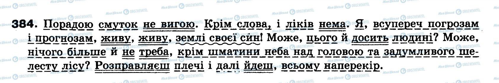 ГДЗ Українська мова 8 клас сторінка 384