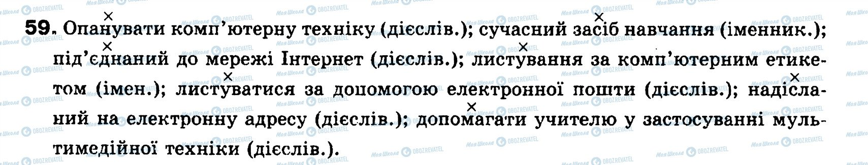ГДЗ Українська мова 8 клас сторінка 59