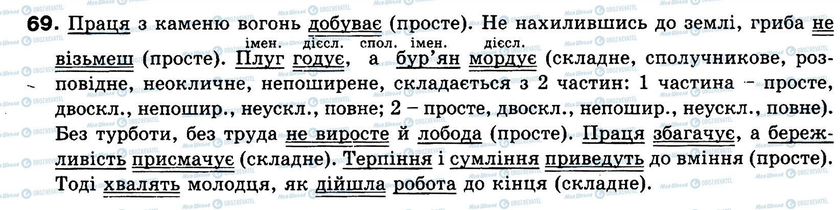ГДЗ Українська мова 8 клас сторінка 69