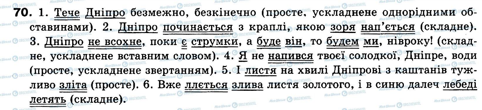 ГДЗ Українська мова 8 клас сторінка 70
