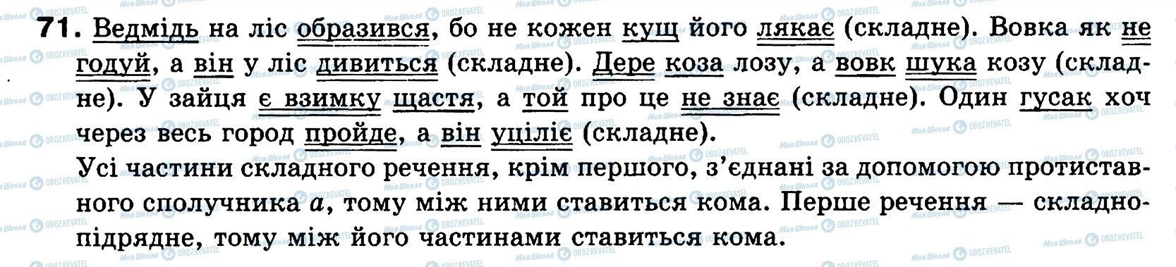 ГДЗ Українська мова 8 клас сторінка 71