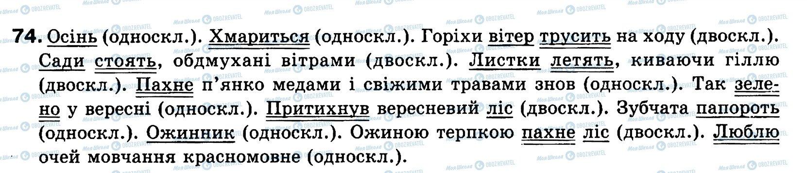ГДЗ Українська мова 8 клас сторінка 74