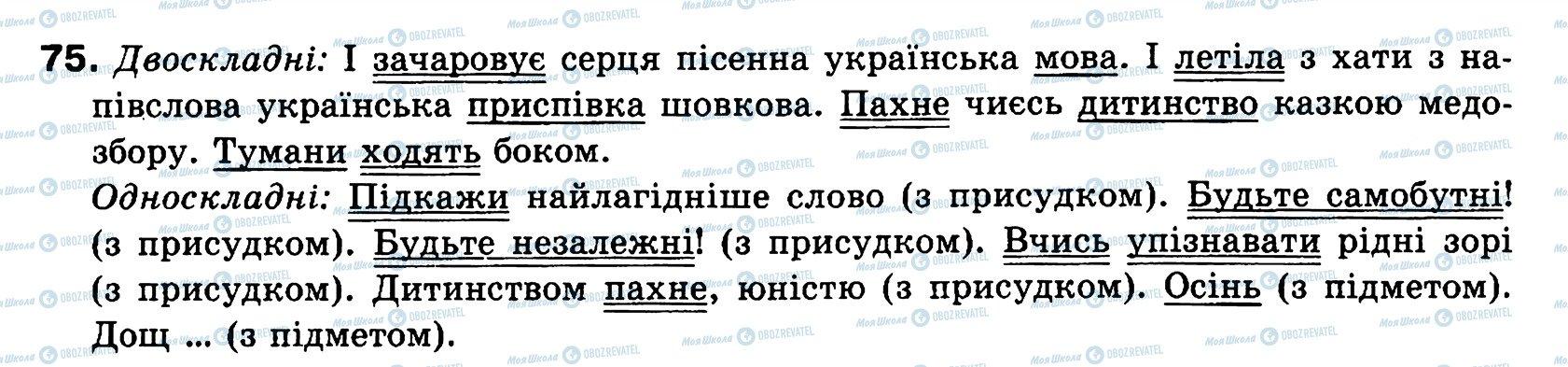 ГДЗ Українська мова 8 клас сторінка 75