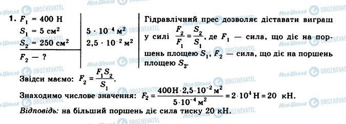 ГДЗ Физика 8 класс страница 1