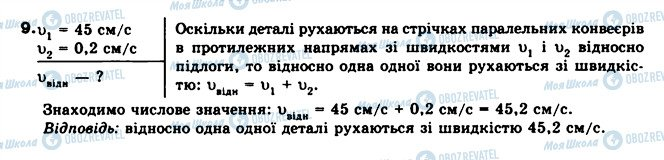 ГДЗ Физика 8 класс страница 9