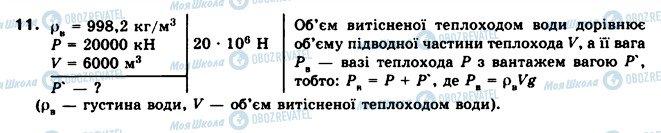 ГДЗ Фізика 8 клас сторінка 11