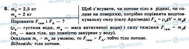 ГДЗ Физика 8 класс страница 6