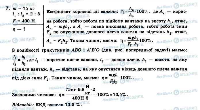ГДЗ Физика 8 класс страница 7