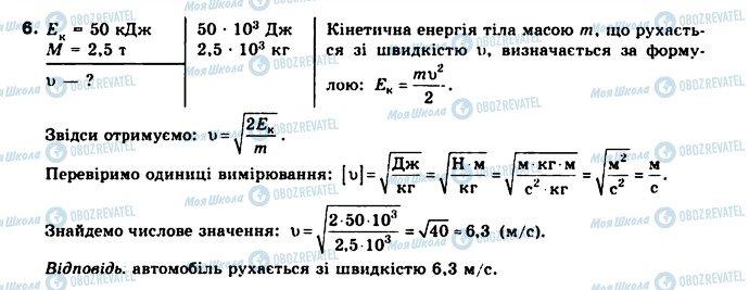 ГДЗ Фізика 8 клас сторінка 6
