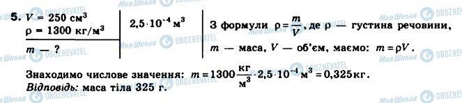 ГДЗ Фізика 8 клас сторінка 5