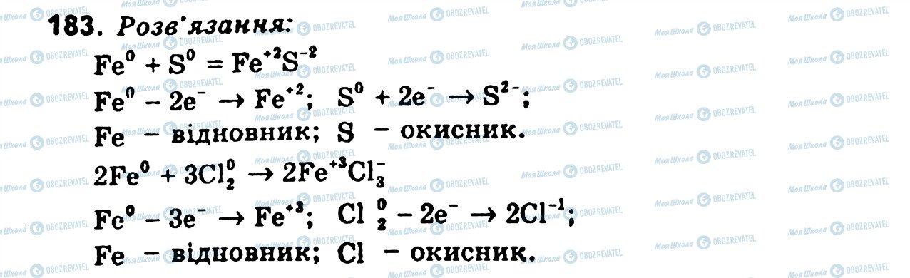 ГДЗ Хімія 11 клас сторінка 183