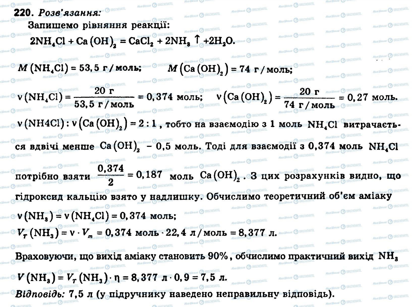 ГДЗ Хімія 11 клас сторінка 220
