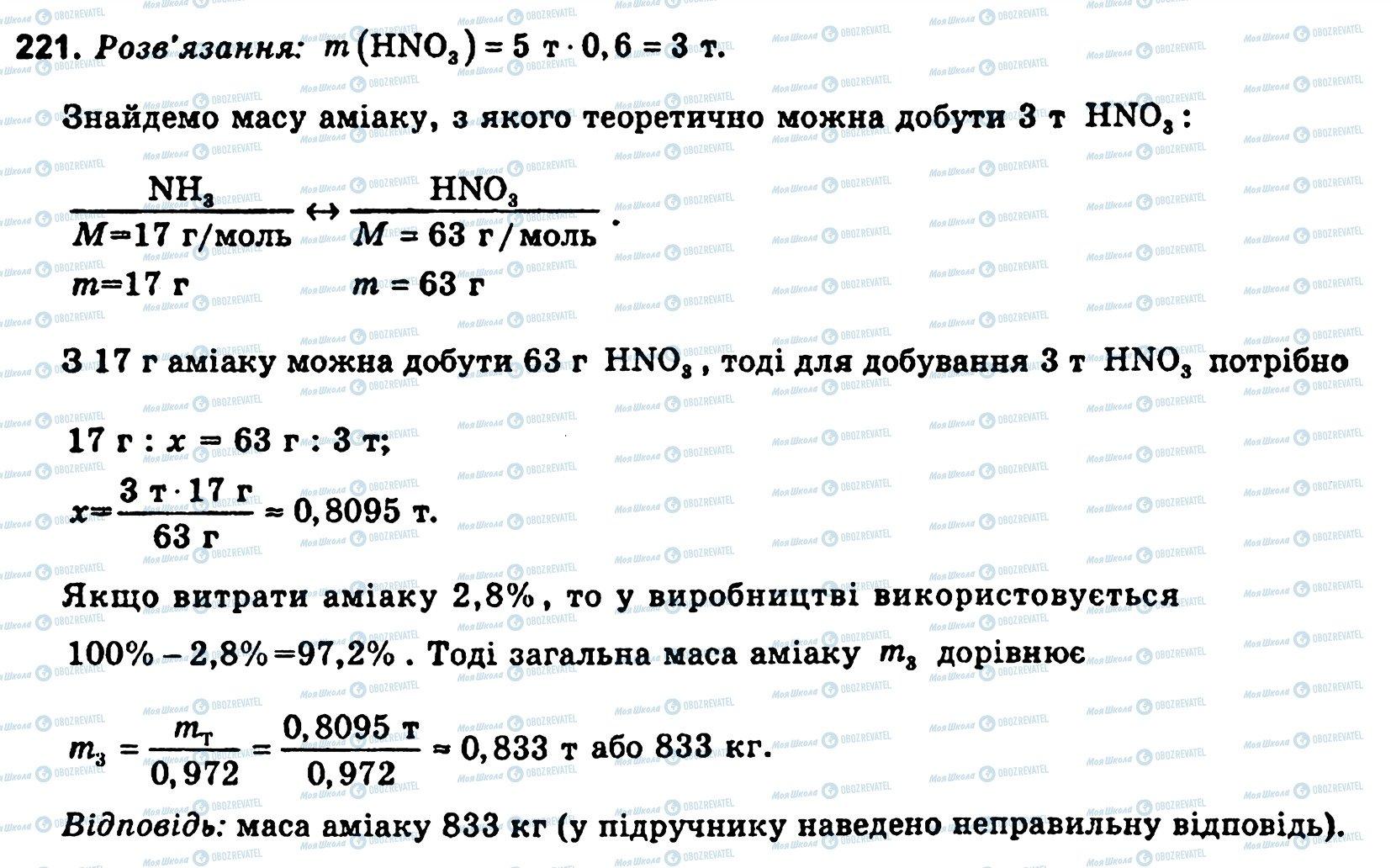 ГДЗ Хімія 11 клас сторінка 221