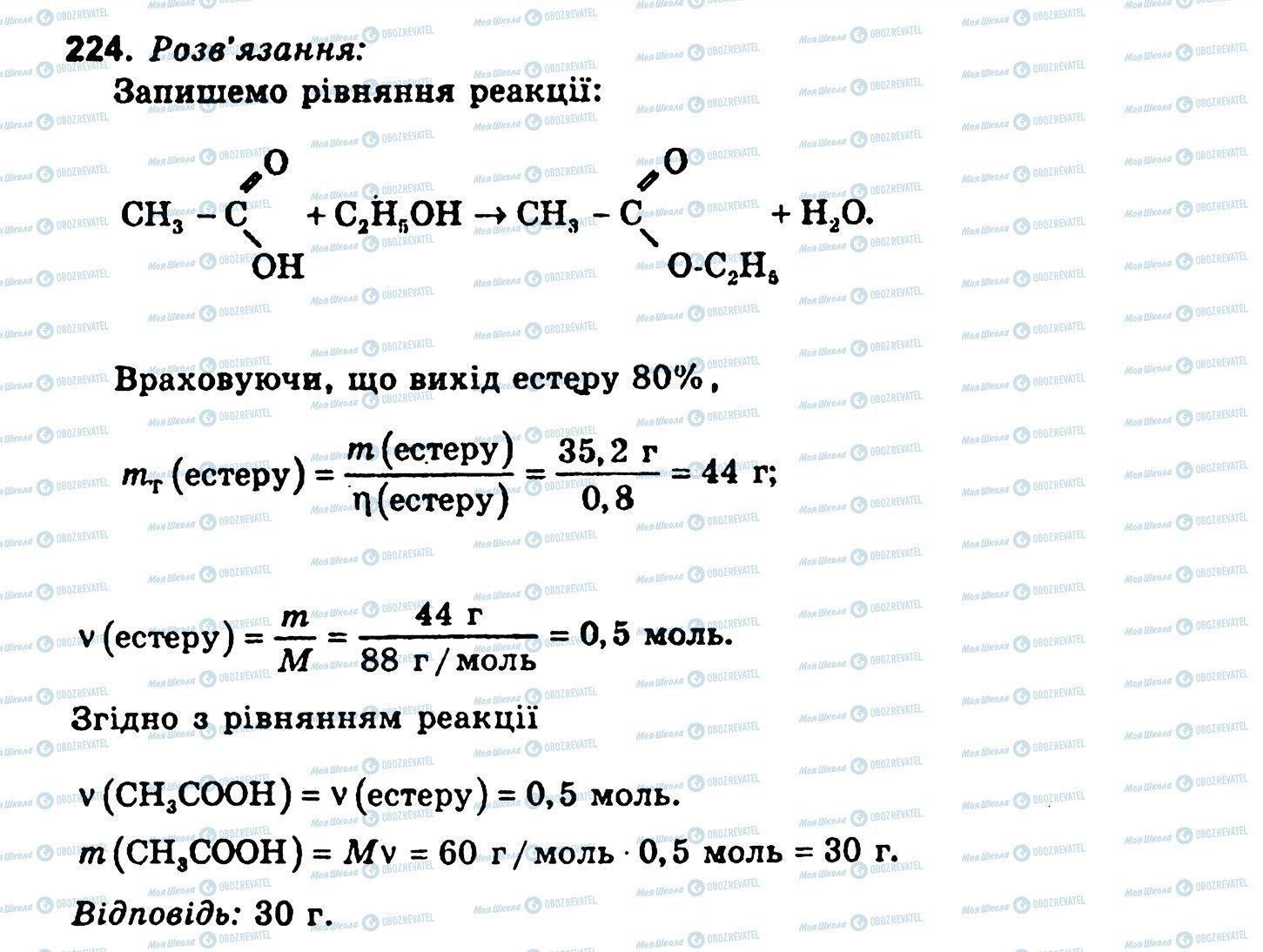 ГДЗ Хімія 11 клас сторінка 224