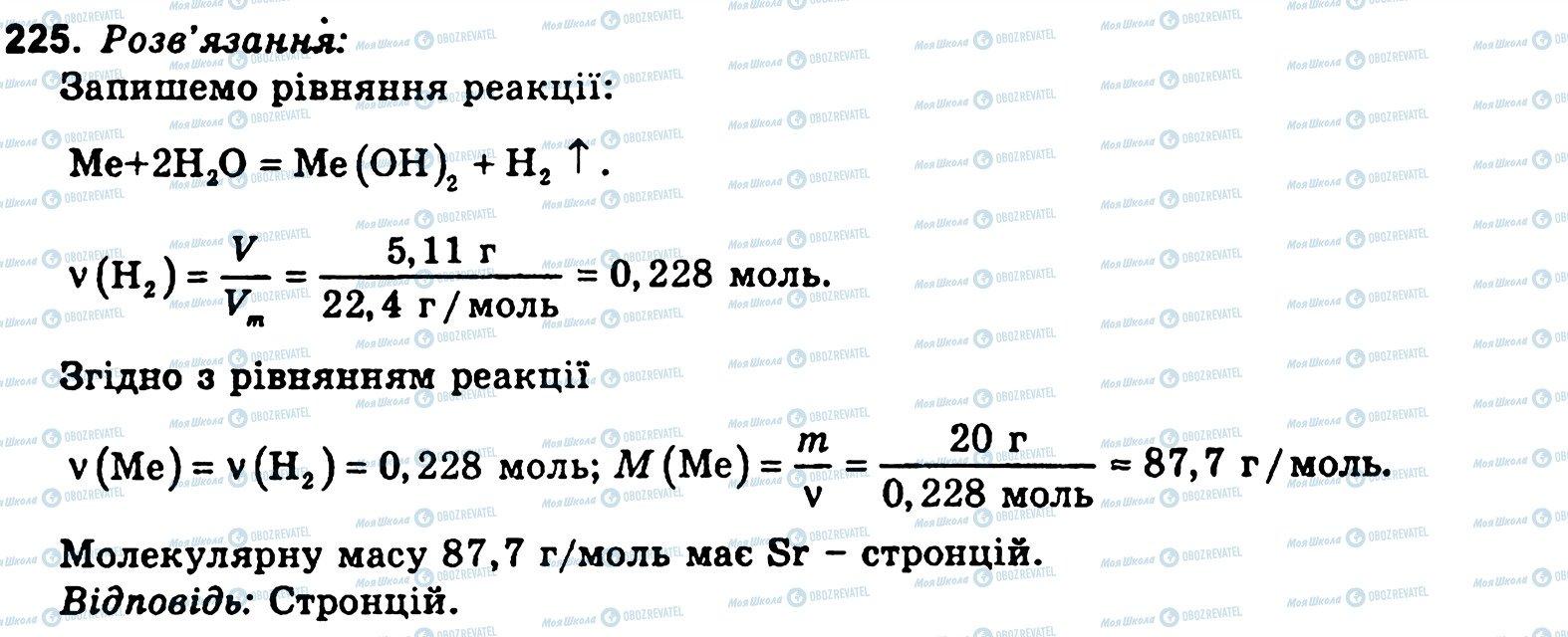 ГДЗ Хімія 11 клас сторінка 225