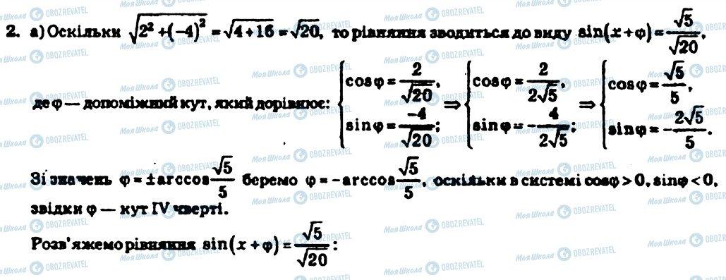 ГДЗ Алгебра 10 класс страница 2