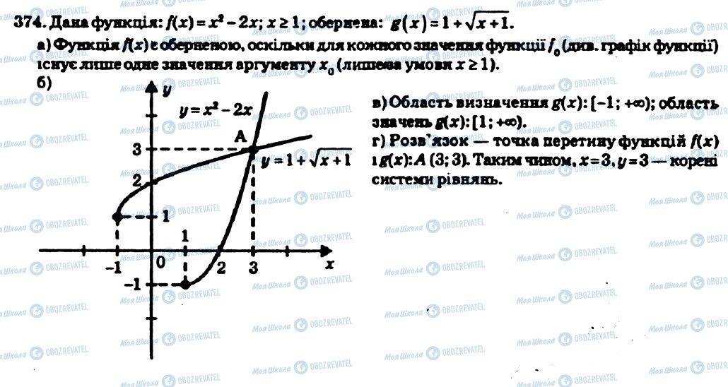 ГДЗ Алгебра 10 класс страница 374