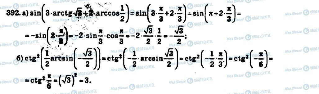 ГДЗ Алгебра 10 класс страница 392