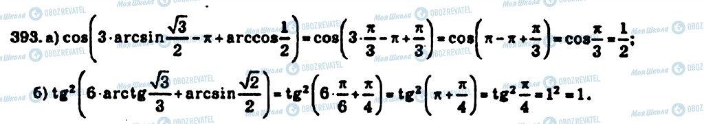 ГДЗ Алгебра 10 класс страница 393
